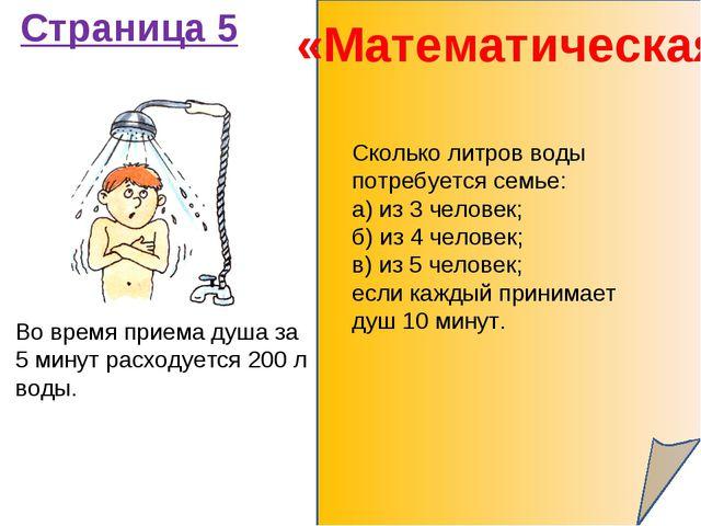 «Математическая» Во время приема душа за 5 минут расходуется 200 л воды. Скол...