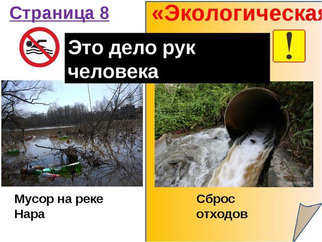 «Экологическая» Страница 8 Мусор на реке Нара Сброс отходов Это дело рук чело...