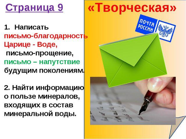 «Творческая» Страница 9 Написать письмо-благодарность Царице - Воде, письмо-п...