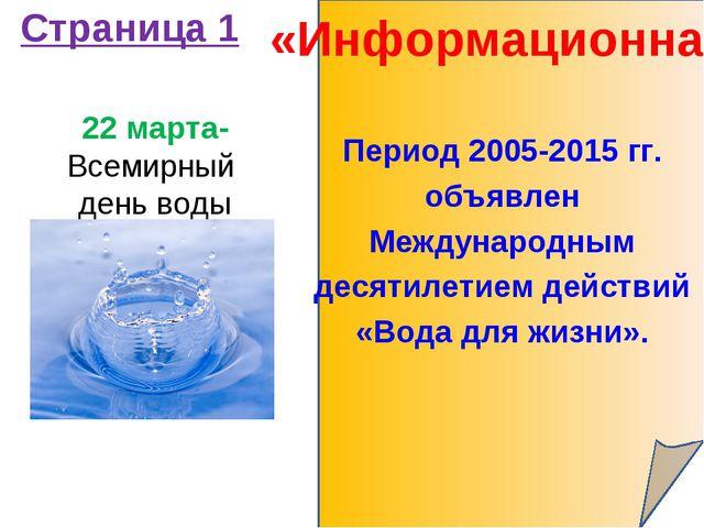 «Информационная» Страница 1 22 марта- Всемирный день воды Период 2005-2015 гг...