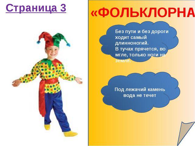 «ФОЛЬКЛОРНАЯ» Страница 3