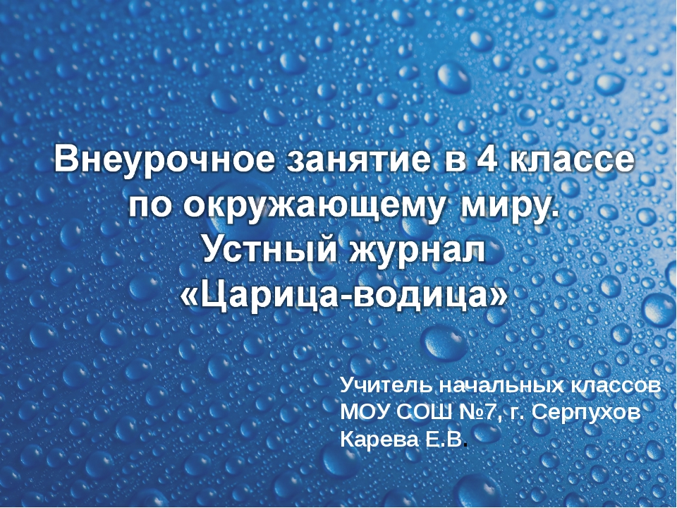 Учитель начальных классов МОУ СОШ №7, г. Серпухов Карева Е.В.