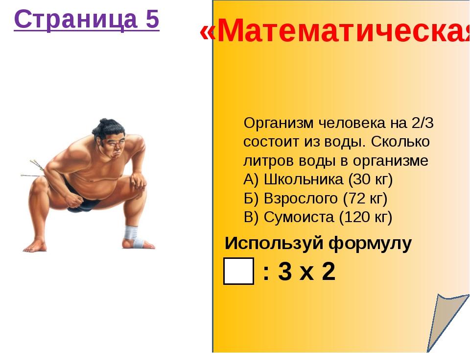 «Математическая» Организм человека на 2/3 состоит из воды. Сколько литров вод...