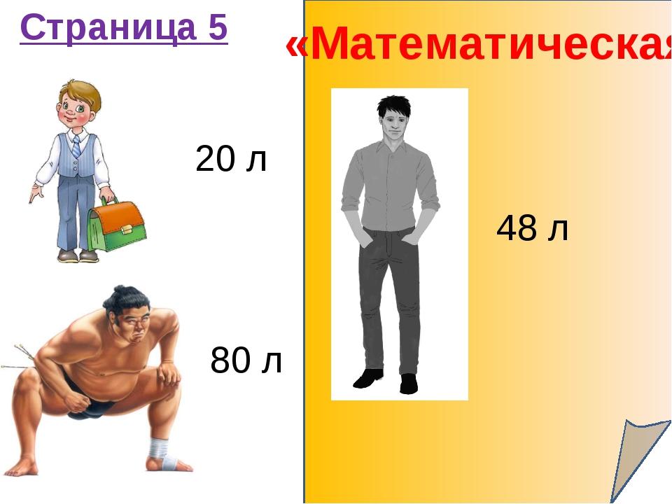 «Математическая» Страница 5 20 л 48 л 80 л
