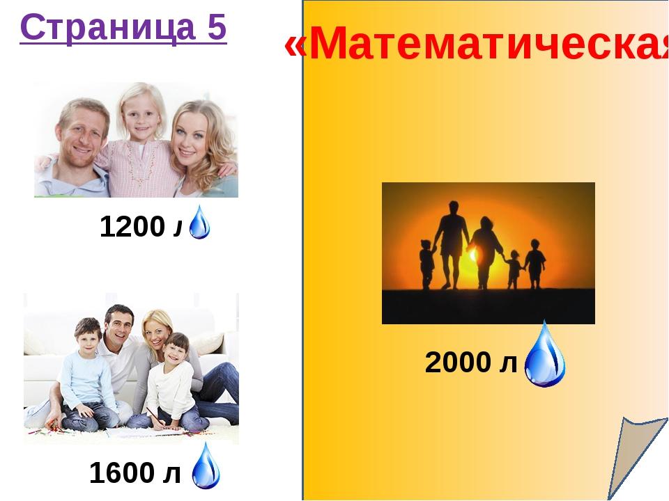 «Математическая» Страница 5
