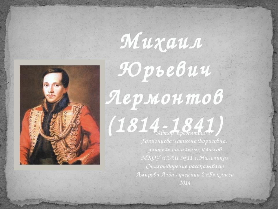 Михаил Юрьевич Лермонтов (1814-1841) Автор презентации: Голионцева Татьяна Бо...