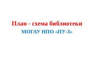 План - схема библиотеки МОГАУ НПО «ПУ-3»
