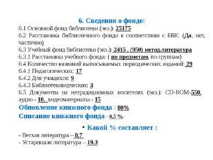 6. Сведения о фонде: 6.1 Основной фонд библиотеки (экз.): 25175 6.2 Расстанов