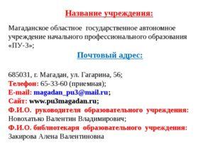 Магаданское областное государственное автономное учреждение начального профе