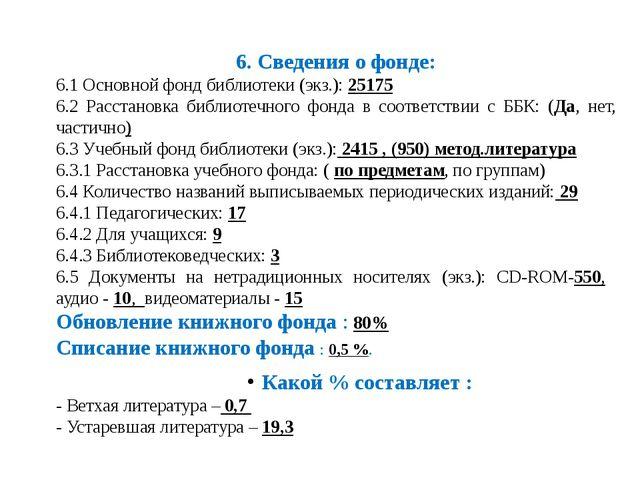 6. Сведения о фонде: 6.1 Основной фонд библиотеки (экз.): 25175 6.2 Расстанов...