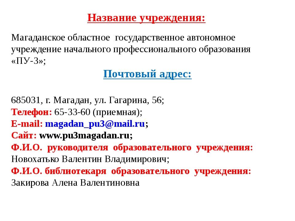 Магаданское областное государственное автономное учреждение начального профе...