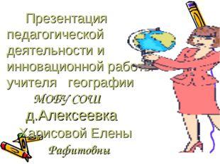 Презентация педагогической деятельности и инновационной работы учителя геогр