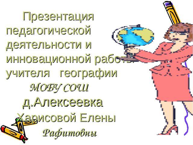 Презентация педагогической деятельности и инновационной работы учителя геогр...
