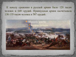К началу сражения в русской армии было 120 тысяч человек и 640 орудий. Франц
