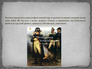 Наполеон предполагал нанести фронтальный удар по русским позициям основной ча