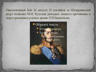 Ожесточенный бой 24 августа (5 сентября) за Шевардинский редут позволил М.И.