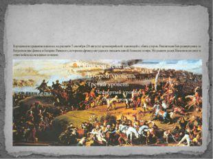 Бородинское сражение началось на рассвете 7 сентября (26 августа) артиллерийс