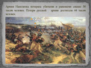 Армия Наполеона потеряла убитыми и ранеными свыше 50 тысяч человек. Потери ру
