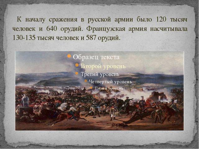 К началу сражения в русской армии было 120 тысяч человек и 640 орудий. Франц...
