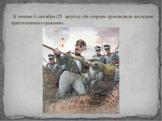 В течение 6 сентября (25 августа) обе стороны производили последние приготов...