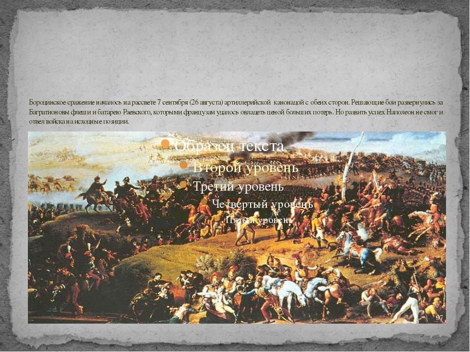 Бородинское сражение началось на рассвете 7 сентября (26 августа) артиллерийс...
