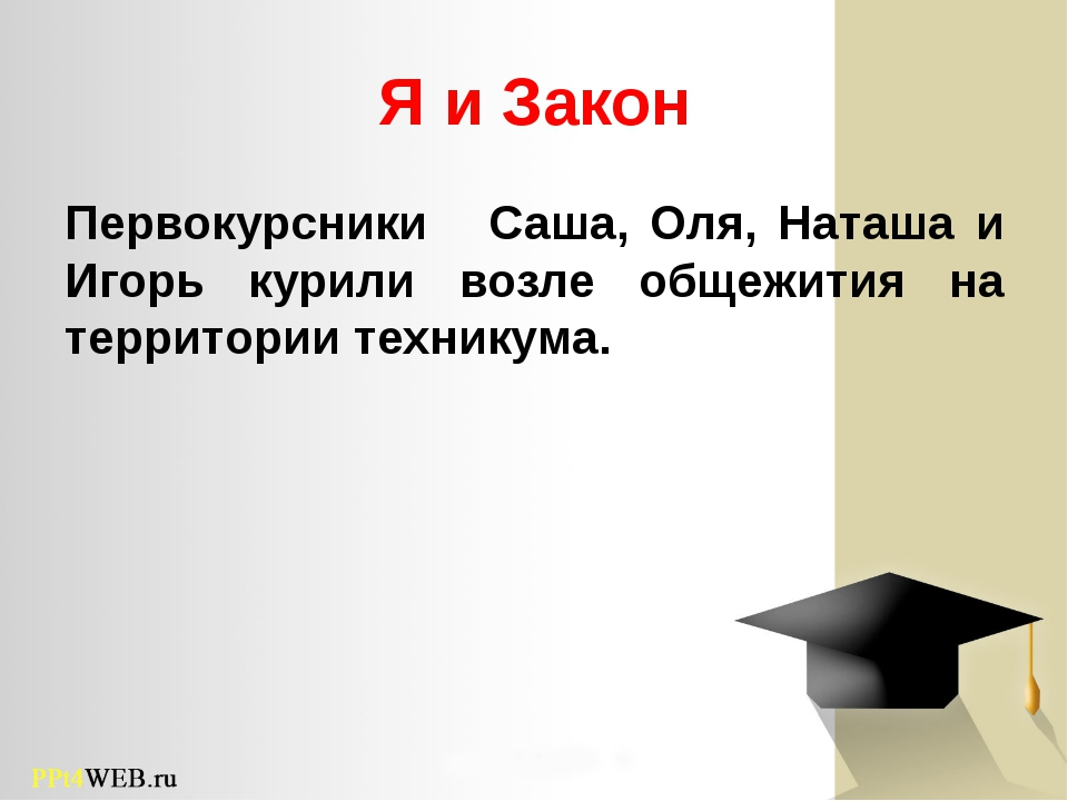 Я и Закон Первокурсники Саша, Оля, Наташа и Игорь курили возле общежития на т...