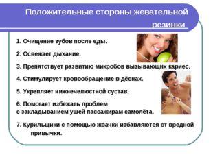 Положительные стороны жевательной резинки 1. Очищение зубов после еды. 2. Осв