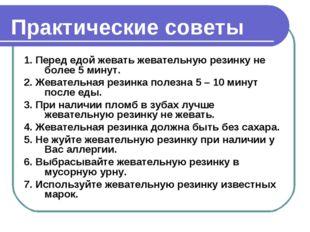 Практические советы 1. Перед едой жевать жевательную резинку не более 5 минут