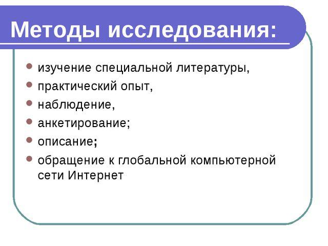 Методы исследования: изучение специальной литературы, практический опыт, набл...
