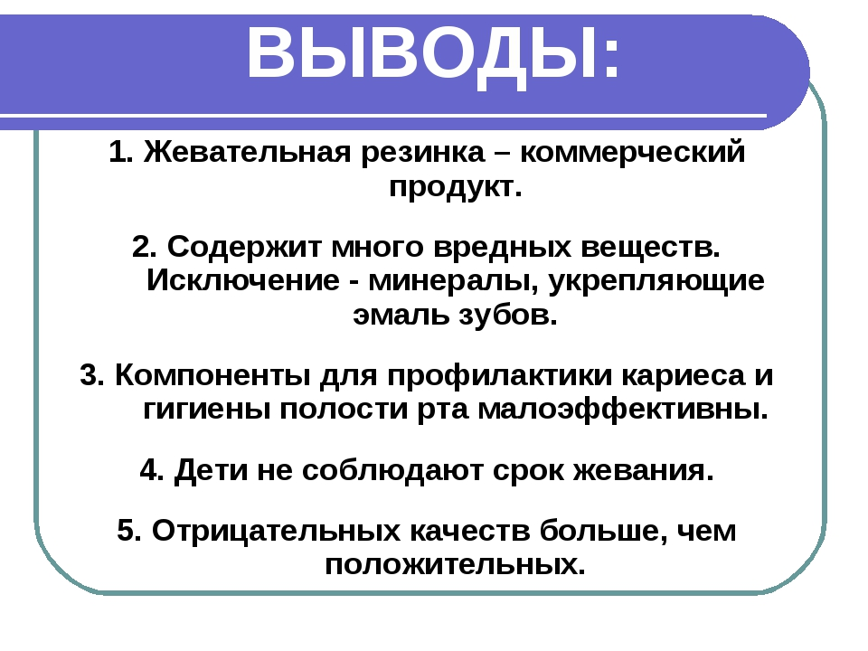 ВЫВОДЫ: 1. Жевательная резинка – коммерческий продукт. 2. Содержит много вред...