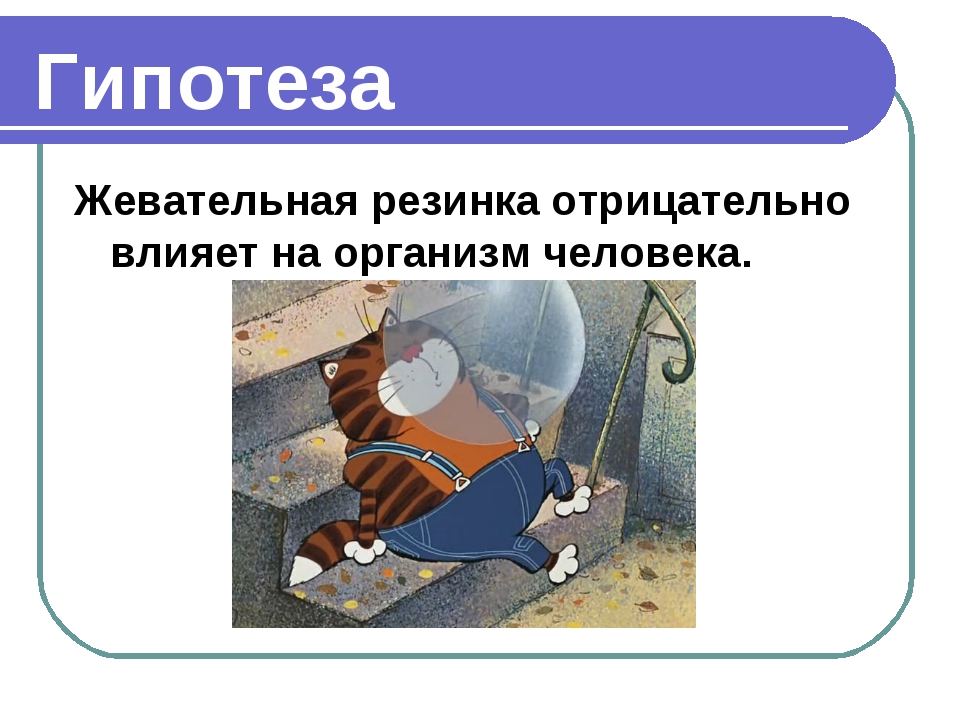 Гипотеза Жевательная резинка отрицательно влияет на организм человека.