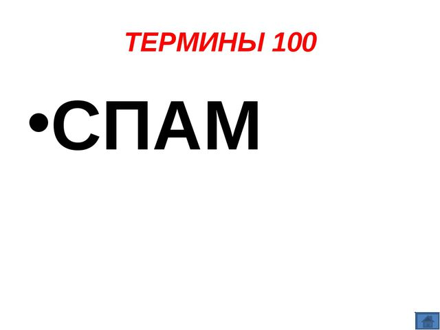 ТЕРМИНЫ 100 СПАМ