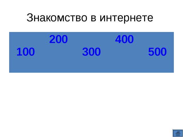 Знакомство в интернете 100200 300400 500