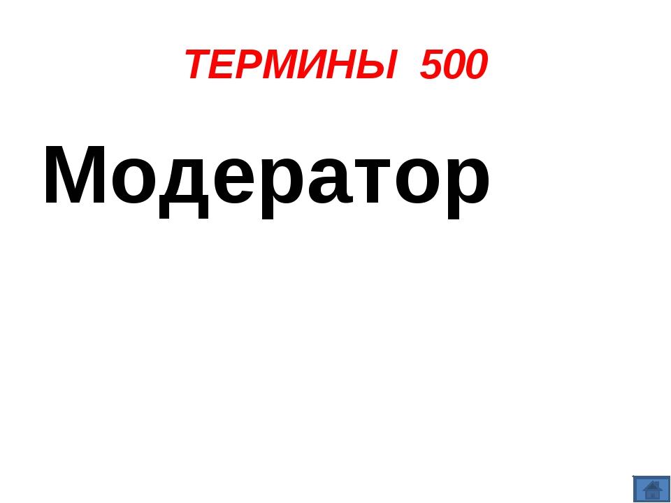 ТЕРМИНЫ 500 Модератор