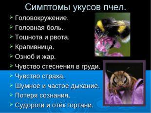 Симптомы укусов пчел. Головокружение. Головная боль. Тошнота и рвота. Крапивн