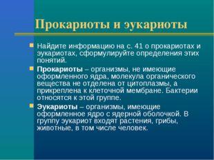 Прокариоты и эукариоты Найдите информацию на с. 41 о прокариотах и эукариотах