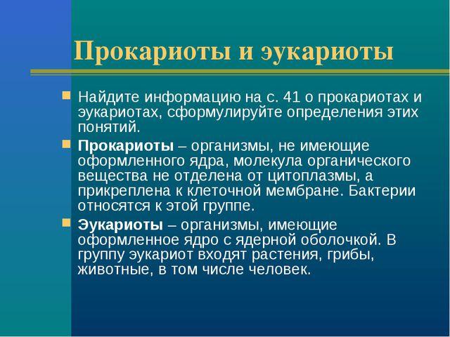 Прокариоты и эукариоты Найдите информацию на с. 41 о прокариотах и эукариотах...