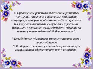 4. Привлекайте ребенка к выполнению различных поручений, связанных с общением