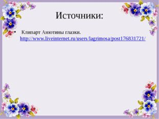 Источники: Клипарт Анютины глазки. http://www.liveinternet.ru/users/lagrimosa