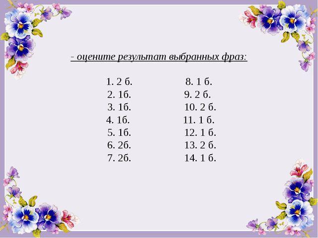 - оцените результат выбранных фраз: 1. 2 б. 8. 1 б. 2. 1б. 9. 2 б. 3. 1б. 10....