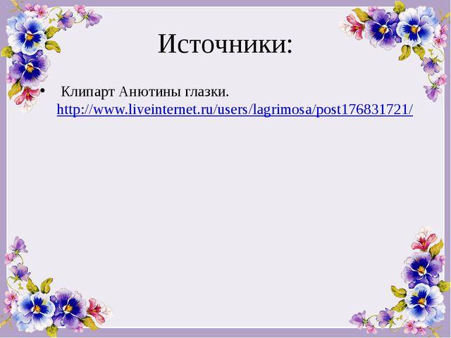 Источники: Клипарт Анютины глазки. http://www.liveinternet.ru/users/lagrimosa...