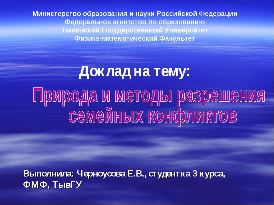 Выполнила: Черноусова Е.В., студентка 3 курса, ФМФ, ТывГУ Доклад на тему: Ми...