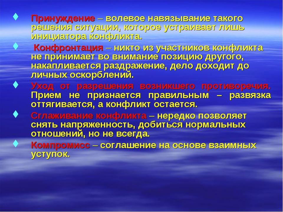 Принуждение – волевое навязывание такого решения ситуации, которое устраивает...