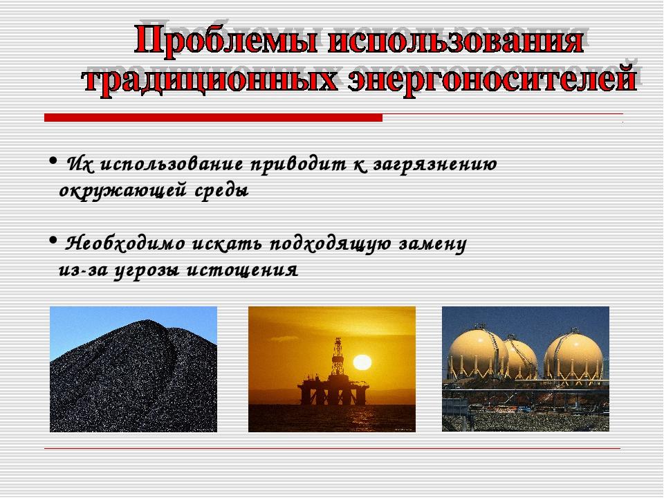 Их использование приводит к загрязнению окружающей среды Необходимо искать п...