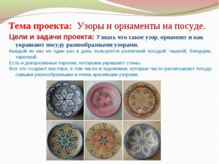 Тема проекта: Узоры и орнаменты на посуде. Цели и задачи проекта: Узнать что