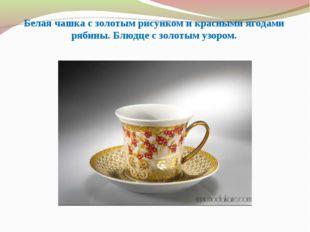 Белая чашка с золотым рисунком и красными ягодами рябины. Блюдце с золотым уз