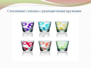 Стеклянные стаканы с разноцветными кружками
