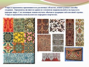 Узоры и орнаменты применяются в различных областях, имеют разные способы созд