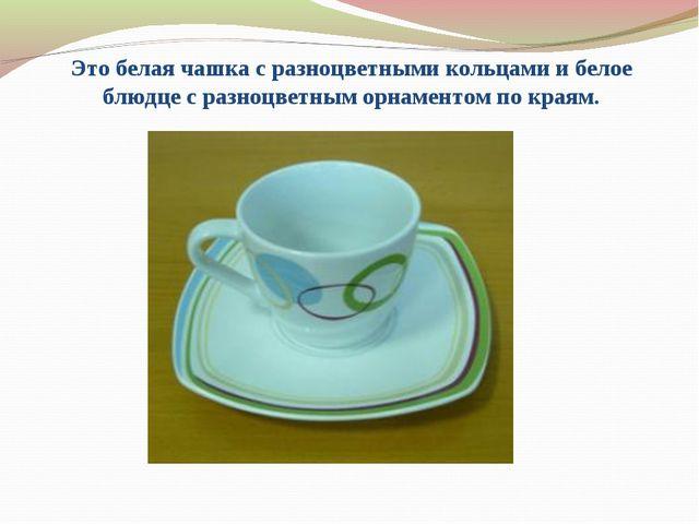 Это белая чашка с разноцветными кольцами и белое блюдце с разноцветным орнаме...