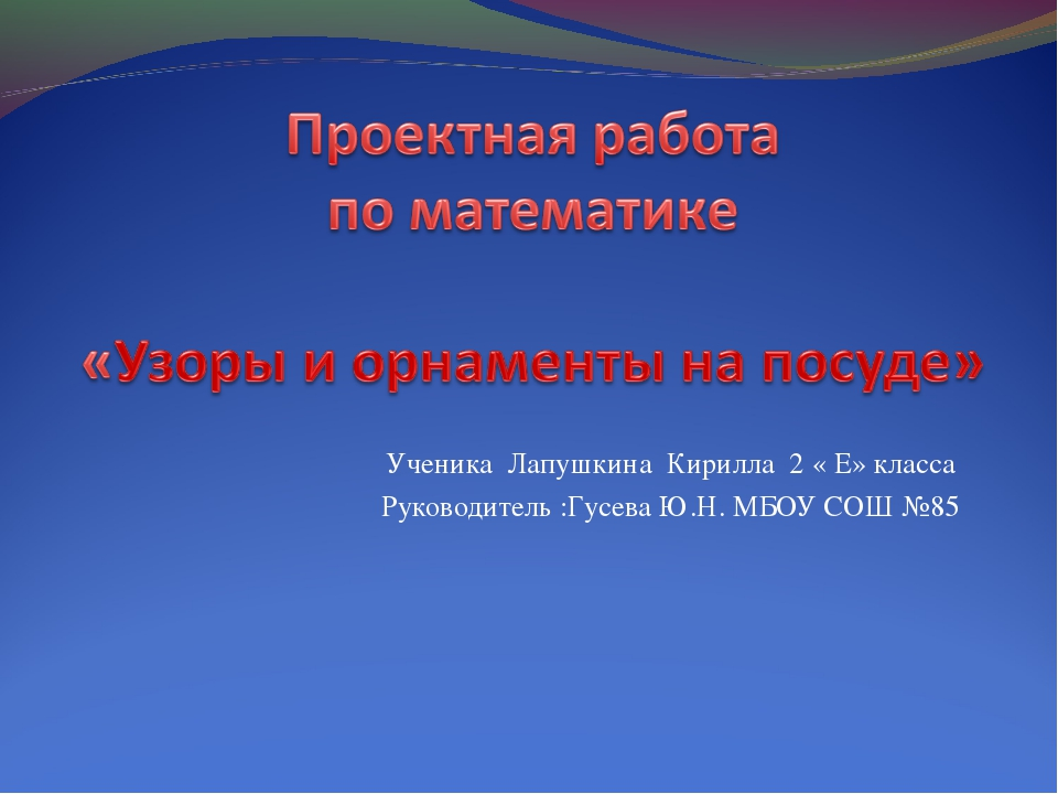 Ученика Лапушкина Кирилла 2 « Е» класса Руководитель :Гусева Ю.Н. МБОУ СОШ №85